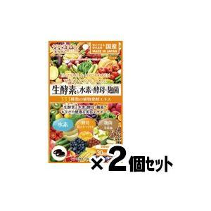 (メール便送料無料)生酵素と水素×酵母×麹菌 60球×2個セット