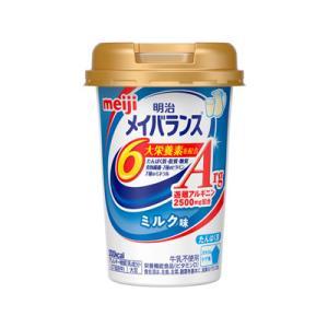 明治 メイバランスARG Miniカップ ミルク味 125ml