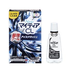 (第3類医薬品)ニューマイティアCL アイスクラッシュ15ml 4987123701402 fukuei