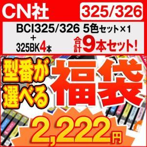 CANON 福袋  BCI-325/326 5色×1+BCI...