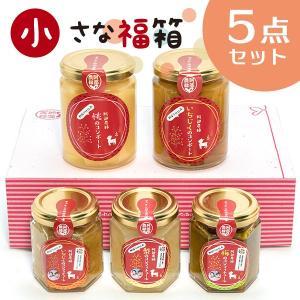 小さな福箱 朝採り果物のコンポートと新感覚食べるジャムの5点セット 送料無料 ふくしまプライド。体感キャンペーン(その他)|fukufukugenki