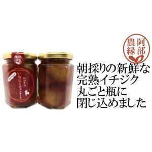 いちじくコンポート 朝採りイチジクをその日のうちに 甘さひかえめ 国産 贈答用・ギフトにも 無花果 イチジク 阿部農縁|fukufukugenki