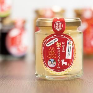 梨のコンフィチュール 100g×3個セット 国産梨 ナシ ジャム 阿部農縁|fukufukugenki|02