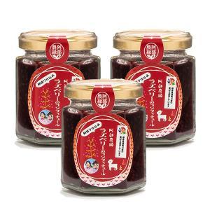 ラズベリーのコンフィチュール 100g×3個セット 国産 ラズベリー ジャム 阿部農縁|fukufukugenki