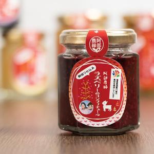 ラズベリーのコンフィチュール 100g×3個セット 国産 ラズベリー ジャム 阿部農縁|fukufukugenki|02