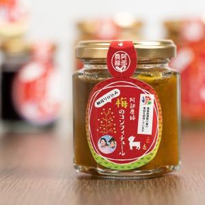 梅のコンフィチュール 100g×3個セット 国産梅 ジャム 阿部農縁|fukufukugenki|02