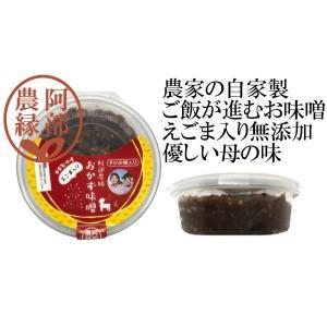 おかず味噌 150g 完全無添加 えごま入り こだわりの味噌と大葉を使用 阿部農縁 エゴマ|fukufukugenki