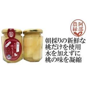 桃のコンポート 200g 福島県産桃を贅沢に2個使用 甘さひかえめ 国産 贈答用・ギフトにも 阿部農縁 もも モモ ふくしまプライド。体感キャンペーン(その他)|fukufukugenki