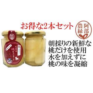 【桃のコンポート200gお得な2個セット】朝採りの新鮮な福島県産の桃2個分を贅沢に使用 贈答・ギフト...