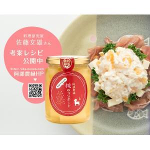 桃のコンポート 200g 福島県産桃を贅沢に2個使用 甘さひかえめ 国産 贈答用・ギフトにも 阿部農縁 もも モモ|fukufukugenki|03