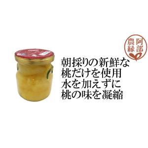 【アウトレット 桃のコンポート200g】朝採りの新鮮な福島県産の桃2個分を贅沢に使用 贈答・ギフトに...