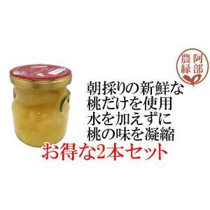 【アウトレット 桃のコンポート200gお得な2個セット】朝採りの新鮮な福島県産の桃2個分を贅沢に使用...