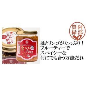 食べるタレ 完熟桃とりんごにニンニクをきかせました 化学調味料不使用 阿部農縁 ふくしまプライド。体感キャンペーン(その他)|fukufukugenki