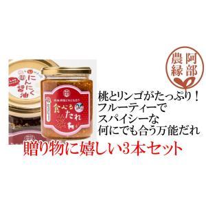 食べるタレ 完熟桃とりんごにニンニクをきかせました 200g×3個セット 化学調味料不使用 阿部農縁 ふくしまプライド。体感キャンペーン(その他)|fukufukugenki