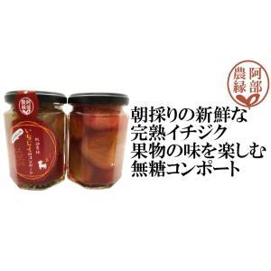 【いちじくのコンポート200g大人の無糖】朝採りの新鮮な福島県産イチジクを贅沢に使用 贈答・ギフトに...