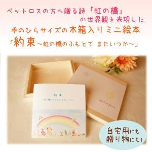 【メール便対応】ペットを亡くされた全ての方へ贈る木箱入りミニ絵本「約束〜虹の橋のふもとで またいつか〜」|fukufukuyama