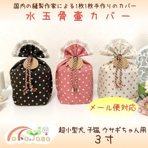 水玉レース3寸骨壷カバー ベージュ/ブラウン/ピンク|fukufukuyama