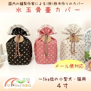 水玉レース4寸骨壷カバー ベージュ/ブラウン/ピンク|fukufukuyama