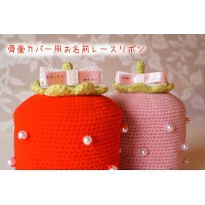 ペット 骨壷カバー用 お名前レースリボン|fukufukuyama