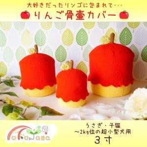 ペット用 りんご リンゴ 可愛い 骨壷カバー 3寸林檎|fukufukuyama