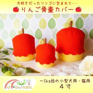 ペット用 りんご リンゴ 可愛い 骨壷カバー 4寸林檎|fukufukuyama