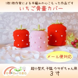 3寸 ペット用 いちご 可愛い 骨壷カバー 赤・ピンク |fukufukuyama