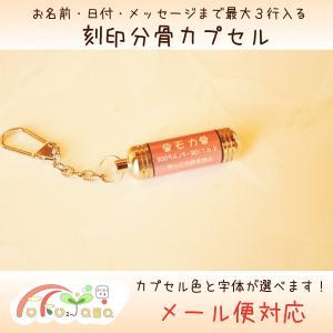 【最大3行刻印】お名前・日付・メッセージが入る分骨用カプセルキーホルダー|fukufukuyama