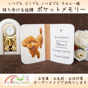 ペットのお写真入り!持ち歩ける位牌『ポケットメモリー』|fukufukuyama