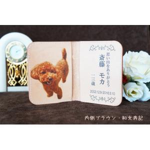 ペットのお写真入り!持ち歩ける位牌『ポケットメモリー』|fukufukuyama|02