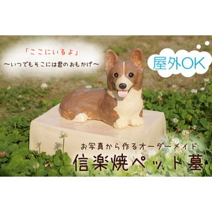 【送料無料】オーダーメイド!信楽焼ペットのお墓 |fukufukuyama
