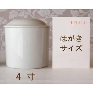 陶器製 白磁骨壷4寸サイズ|fukufukuyama