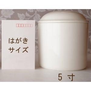 陶器製 白磁骨壷5寸サイズ|fukufukuyama