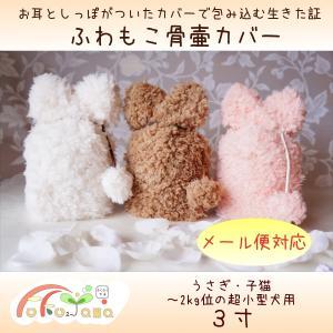 メール便可! 骨壷カバー ペット用骨壷 骨壷 カバー 3寸 ふわもこ |fukufukuyama