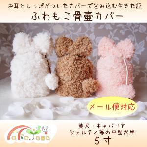 メール便可! 骨壷カバー ペット用骨壷 骨壷 カバー 5寸 ふわもこ |fukufukuyama