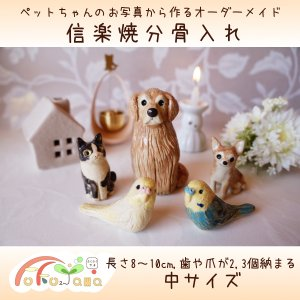 【製作約6カ月】ペットのお写真から作る信楽焼分骨入れ/置物【中サイズ】|fukufukuyama