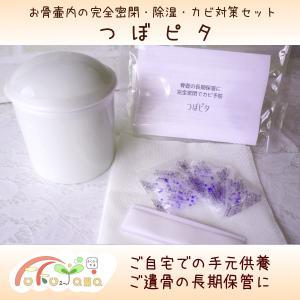 つぼピタ 骨壷内の湿気・カビ対策セット|fukufukuyama