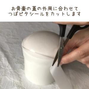 つぼピタ 骨壷内の湿気・カビ対策セット|fukufukuyama|04