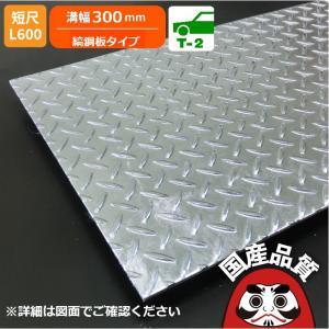 U字溝用縞鋼板製みぞ蓋 溝幅300用 歩道用〜T-2  OUP-30 日本製