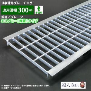 u字溝 グレーチング蓋 フタ 溝蓋 側溝蓋 規格 並目 プレーンタイプ エコノミー仕様 溝幅300サイズ用 歩道用 OKYU 30-16 日本製の画像