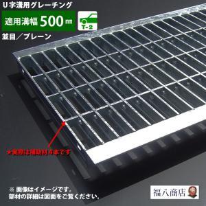 U字溝用グレーチング 並目 プレーンタイプ 溝幅500用 T-2  OKU 50-32 日本製