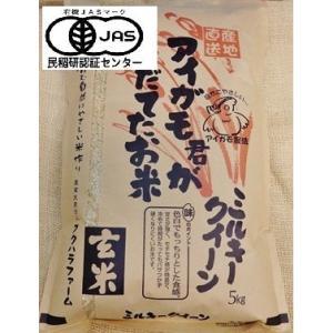 有機JAS法に従い、農林水産省が定めた厳しい基準を遵守して栽培されたお米です。 田んぼの中はもちろん...