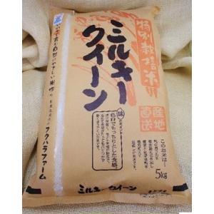 特別栽培米ミルキークイーン 5キロ白米【令和2年産減農薬】