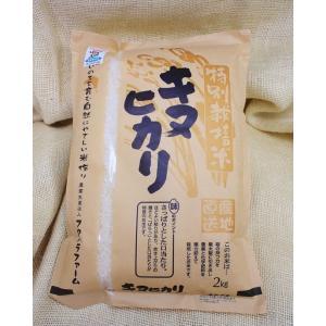 湖国近江滋賀県産の産地直送米キヌヒカリ2キロ白米減農薬特別栽培米