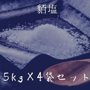 お徳用ギリシャ産無添加貊塩すりセット(5kg×4袋)|fukui-koshino