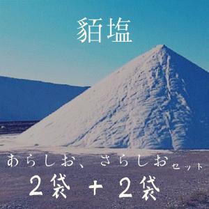 お徳用ギリシャ産無添加貊塩すり(5kg×2袋)つぶ(5kg×2袋)セット|fukui-koshino