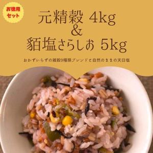 元精穀(カンセイコク) 3.5kg・貊塩すり 5kgセット|fukui-koshino