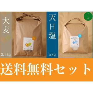 潮麦(大麦丸麦) 3.5kg・貊塩つぶ塩 5kg|fukui-koshino