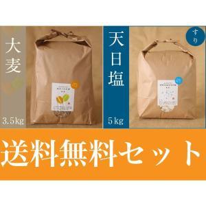潮麦(大麦丸麦) 3.5kg・貊塩すり塩 5kg|fukui-koshino
