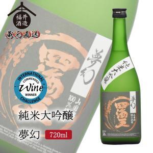 日本酒 純米大吟醸 夢幻 720ml ギフト 贈り物 に最適|fukui-syuzo