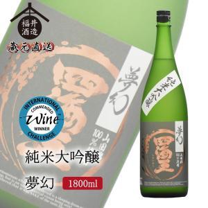 日本酒 純米大吟醸 夢幻 1800ml ギフト 贈り物 に最適|fukui-syuzo